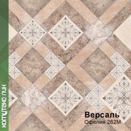 Линолеум Бытовой Комитекс Лин Версаль 30-262 Офелия 3 м рулон