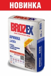 Стяжка Brozex Армика NF-45 с армирующими волокнами 25 кг
